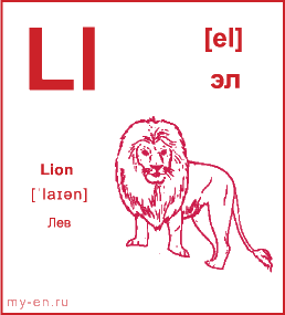 Английские буквы картинки каждая буква отдельно с транскрипцией распечатать